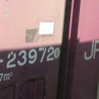 JR 貨物のコンテナ