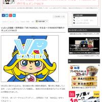 記事掲載【キャラぺディア】立体音響の回「VR MANGAとは?」タルるート制作物語 Vol.9