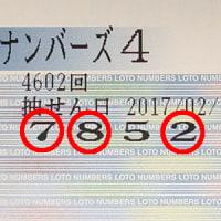 ロト6第1150回、ナンバーズ3.4第4602回抽選結果