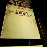 03/23 着いた