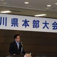 神奈川県本部幹事長に就任
