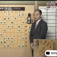 散歩→祝!藤井聡太4段、29連勝!