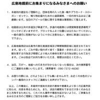 3月30日は、広島地裁での伊方差し止め仮処分決定の日