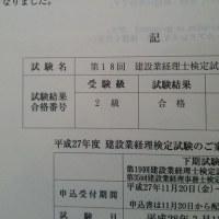 建設業経理士検定試験2級の学習(合格発表)
