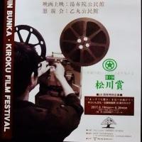 第20回 ゆふいん文化記録映画祭