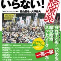 2月10日(月)ほんの木主催「原発ゼロの集い」盛況でした!