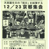 天皇誕生日の「祝日」を糾弾する12/23京都集会のご案内