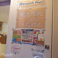 English Plusのレッスンから学ぶ語彙を増やすためのヒント(日本語編)
