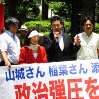 山城さんと添田さんの裁判を傍聴する。