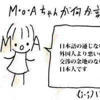M・o・Aちゃんによる代理更新(その98)