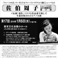 佐伯周子シューベルト演奏会第18回(No.2437)
