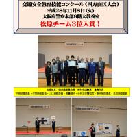 第18回交通安全教育技能コンクール(四方面区大会)で松原チーム第3位に入賞!