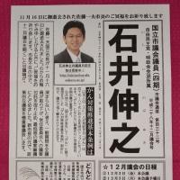 12月1日 本日は石井伸之の市議会通信132号を配布し、夜には消防団で操法訓練を行いました