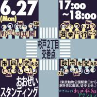 【2016年6月27日〜7月10日の行動予定】