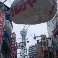 大阪にはビックリです。