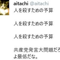 【日曜討論】稲田が山尾をバッサリ『未来志向の憲法って何?もっと勉強して来い』(160626)