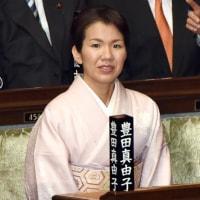 今話題の人 豊田真由子議員の名前には大きな問題点が........。