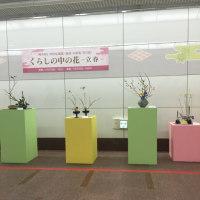 暮らしの中の花