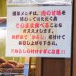 """グッチ裕三、メンチカツ""""ステマ""""騒動を謝罪「認識不足でした」"""