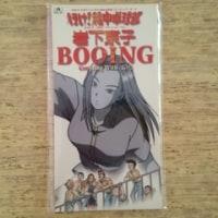 「BOOING」 岩下京子(上原さくら) 1995年