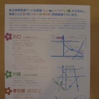 埼玉県障害者アート企画展「3ヶ所同時開催展」に行ってきました♪