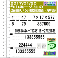 解答[う山先生の分数][2017年1月20日]算数・数学天才問題【分数460問目】