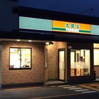 【吉野家】総社店 営業時間変更 まさかの牛丼無料!