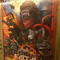 「キングコング:髑髏島の巨神」 (ねたばれ注意)