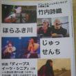 『ディープスイーツ・シニア』東村山上映(ミニライブ付き)
