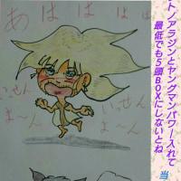 一千万円大作戦三点🎶......でもね⚠。