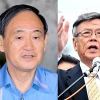 現世考: 脅迫国家ニッポンの野蛮