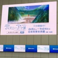 日本科学未来館にてディズニー・アート展を