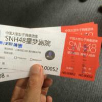 [上海]SNH48再び