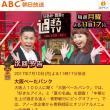 「なるみ・岡村の過ぎるTV」に、シレッと番頭がちょい出ます。