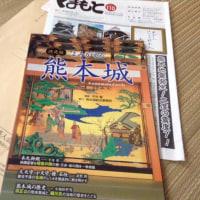 欲しかった本、『熊本城』が届きました! 熊本復興への寄付はたったの4円ですが・・・