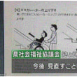 障害者介助の手引き見直しへ「車いすのままエスカレーターを利用できる」を。他県でも、有りそう!!