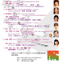 第40回プロムナード・コンサートのお知らせ