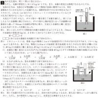 東京薬科大学・化学 3