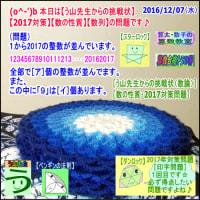 [中学受験]【算数】【う山先生・2017年対策問題】[印字][数列]1回目