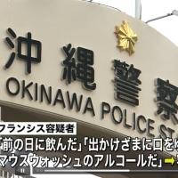 沖縄の米軍が哀悼期間として飲酒制限で禁酒にしている中、米軍属が酒気帯び運転事故で捕まる。