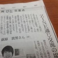 手作り小冊子 ZINE(ジン)