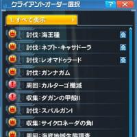 【PSO2】デイリーオーダー9/24
