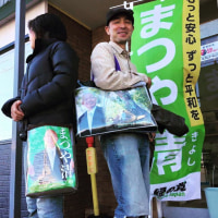 今日は、松谷清静岡市議の事務所開きに行ってきました。(村野雪)