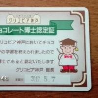 グリコピア神戸 工場見学