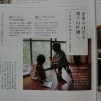 月刊クーヨン 11月号 わがやのきちんと時短術