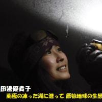 現代の探検家《田邊優貴子》 =83=
