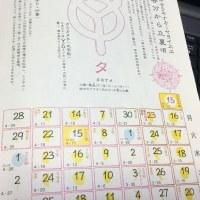 キサラキ・モチ(旧暦二月満月・西暦2017.3.12)