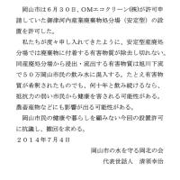 岡山市に抗議文をFAXしました