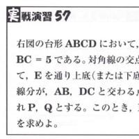 中学数学・図形問題 57 東京都・大阪府・高校入試問題
