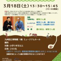 第3回みゅーじあむ寄席@九州国立博物館(2017.3.18.)